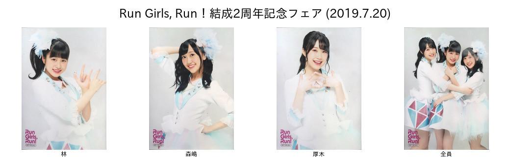 Run Girls, Run!結成2周年記念フェア