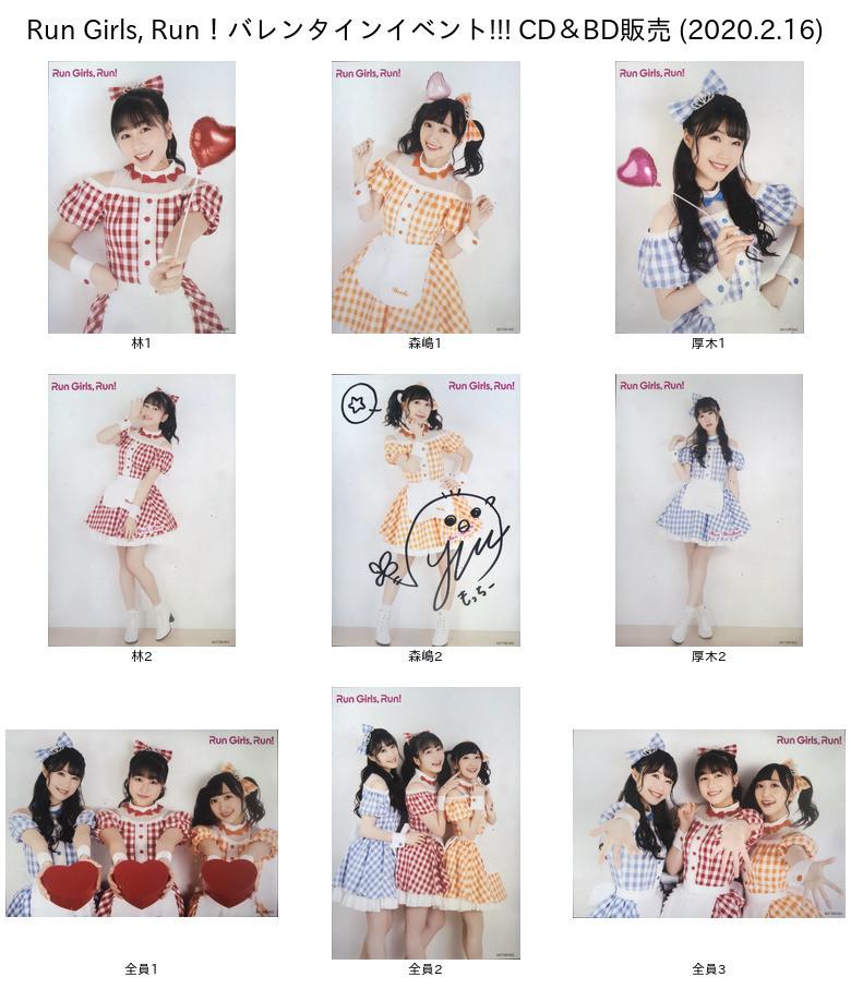 Run Girls, Run! バレンタインイベント!!! ♡~For you~♡ CD&BD 特典