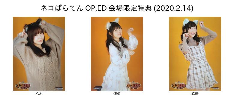 ネコぱらてん OP/EDテーマCD「ネコぱらてん」会場限定特典 ブロマイド