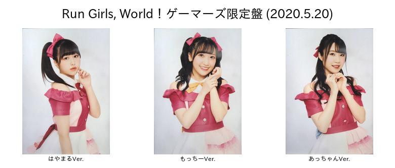 Run Girls, World!ゲーマーズ限定盤