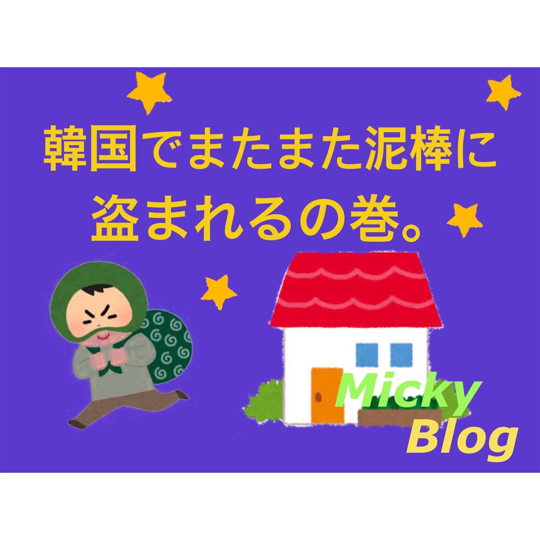 f:id:mickyworld18:20200303214232j:image