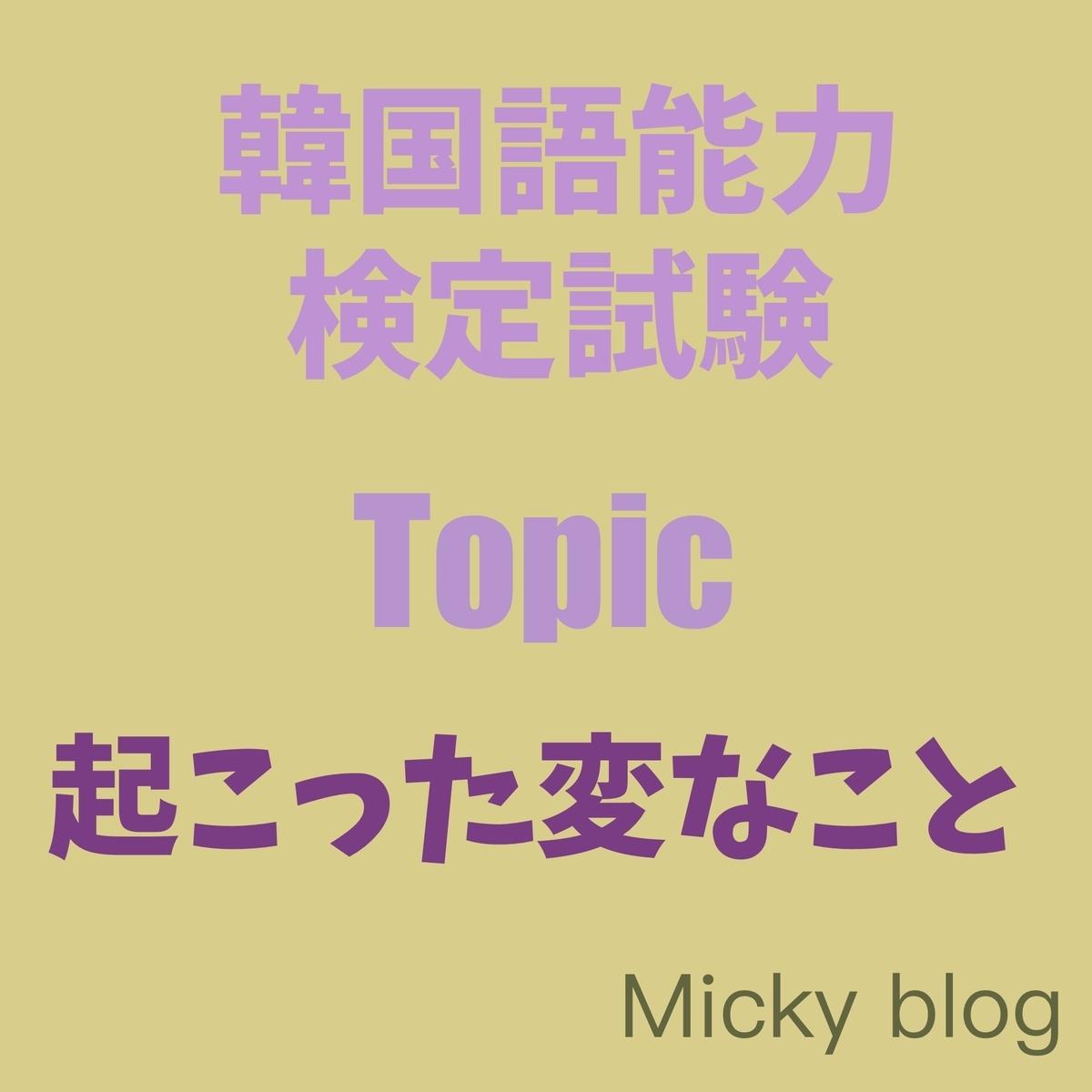 f:id:mickyworld18:20210317013503j:plain