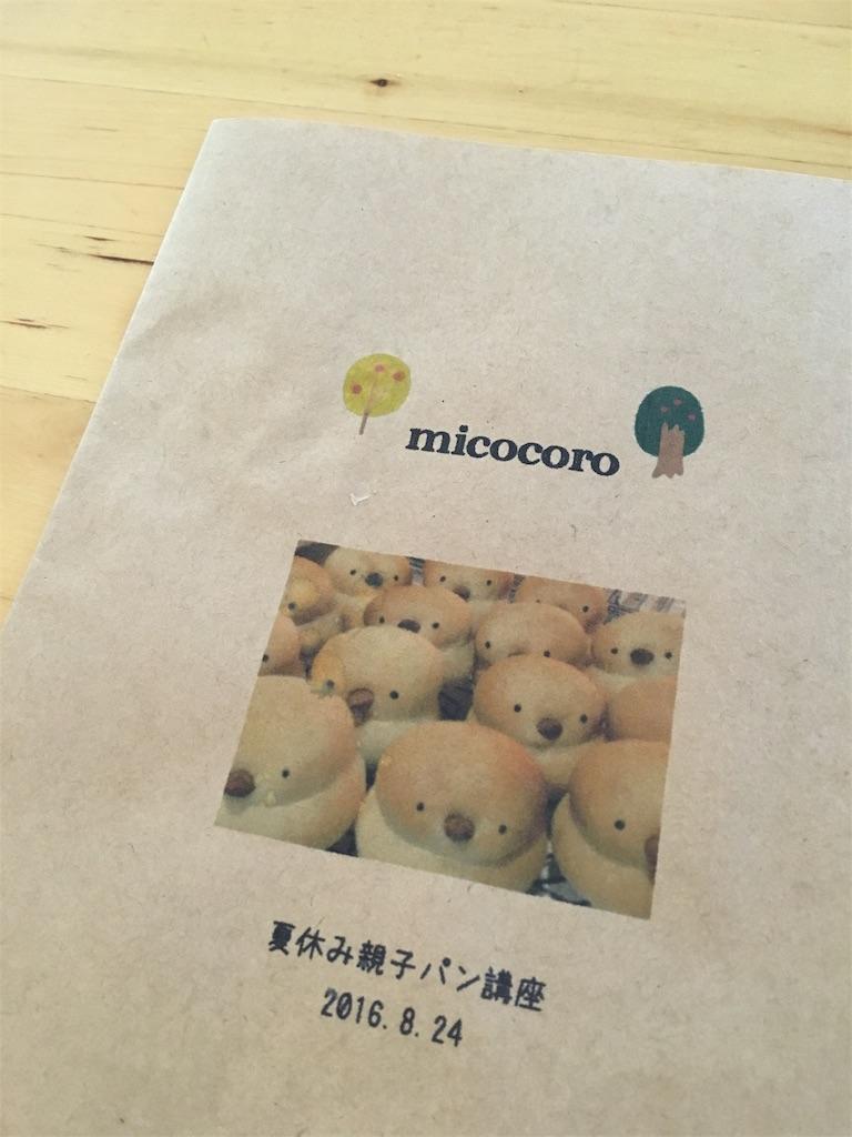 f:id:micocoro-pan:20160915231810j:image