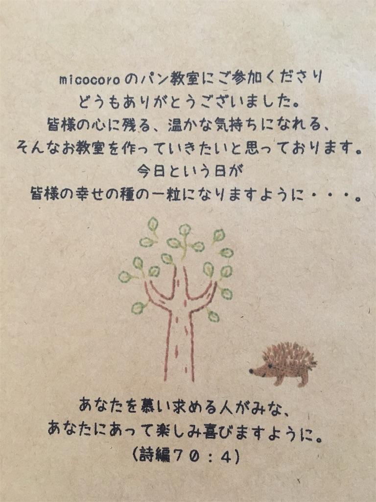 f:id:micocoro-pan:20160915231853j:image