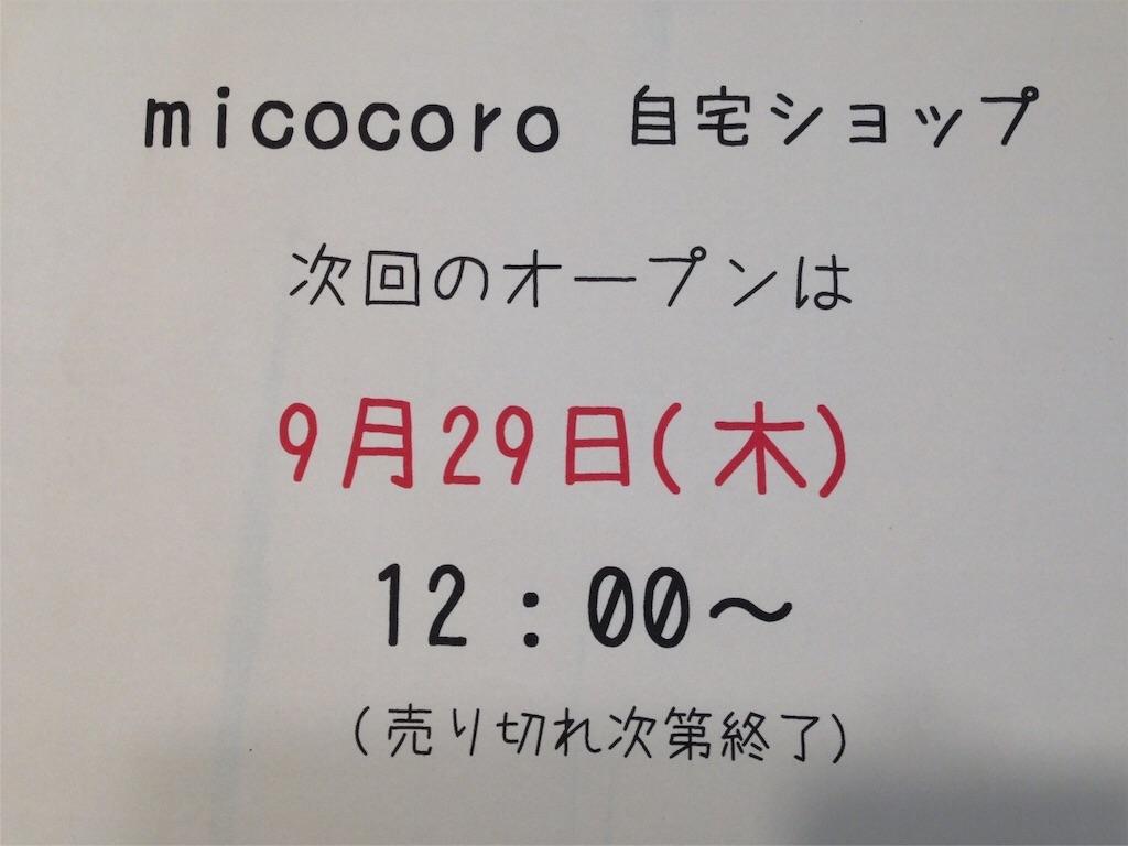 f:id:micocoro-pan:20160927185452j:image