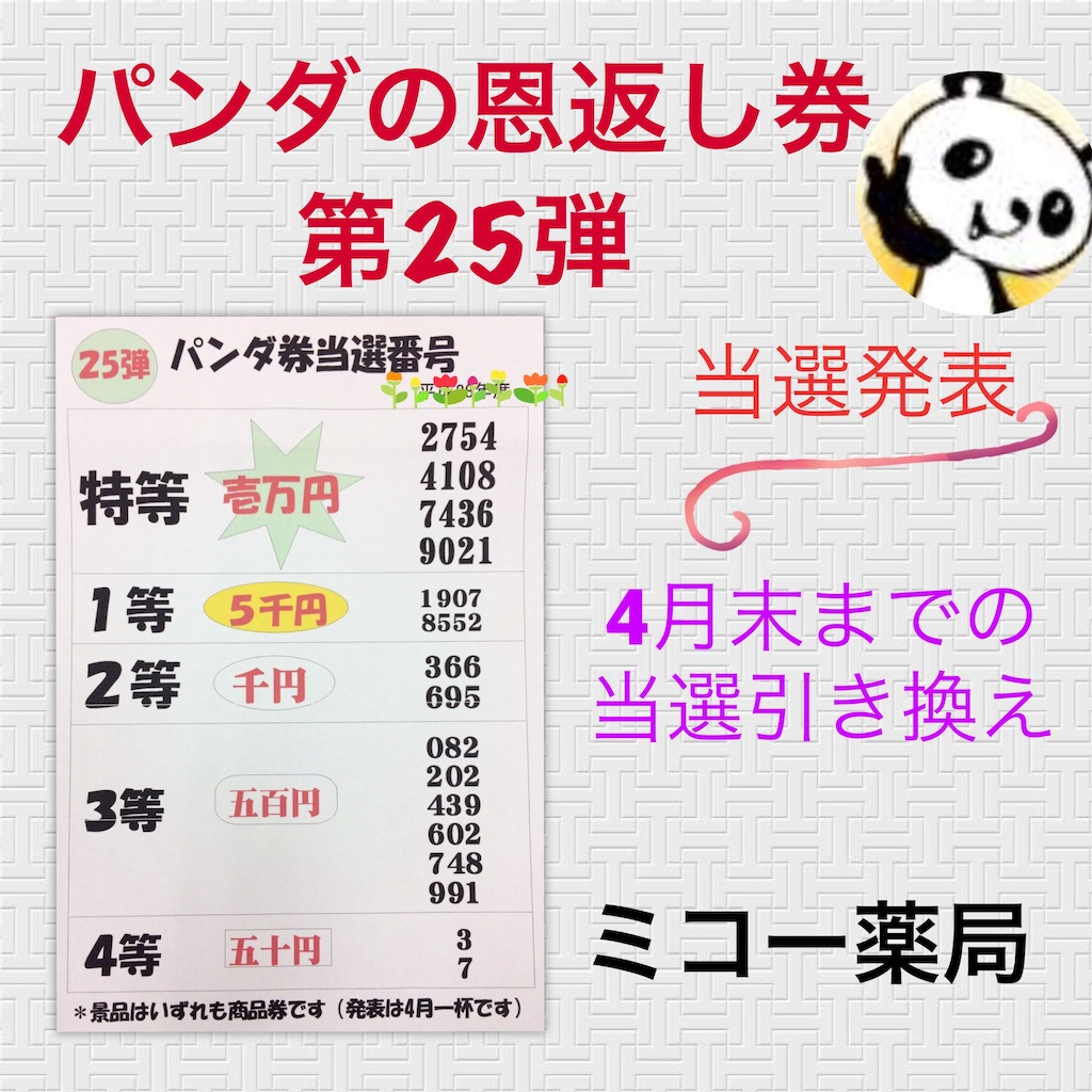f:id:micokampo:20170402102028j:image