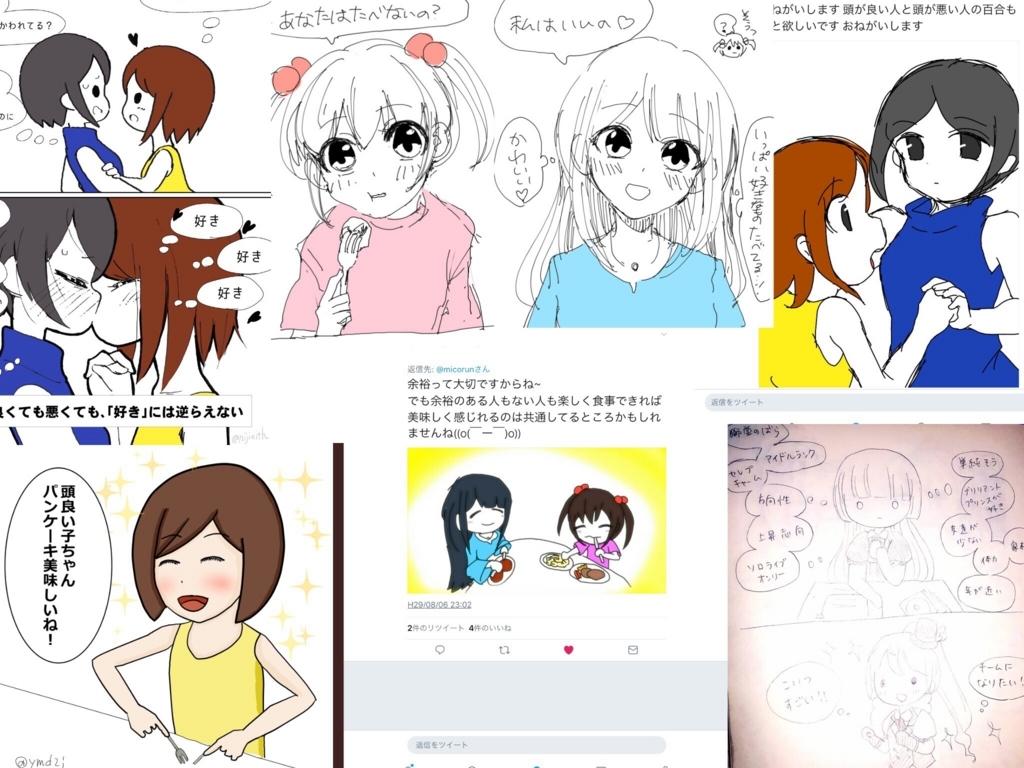 f:id:micorunblog:20171103122058j:plain