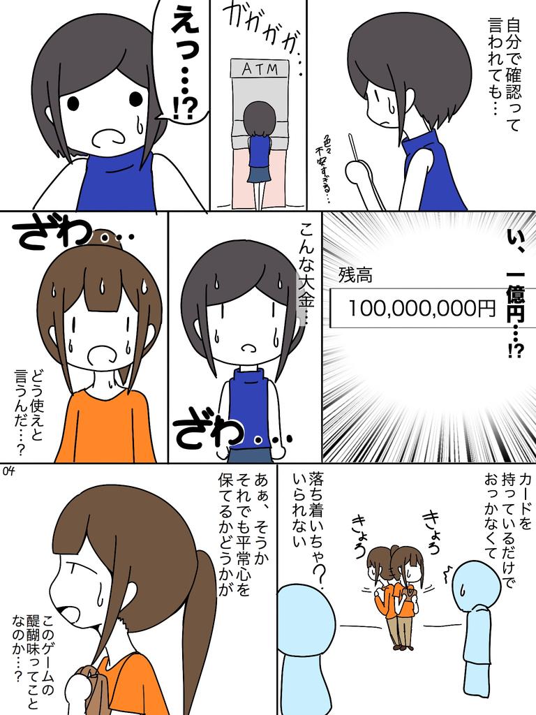 f:id:micorunblog:20180913191538j:plain