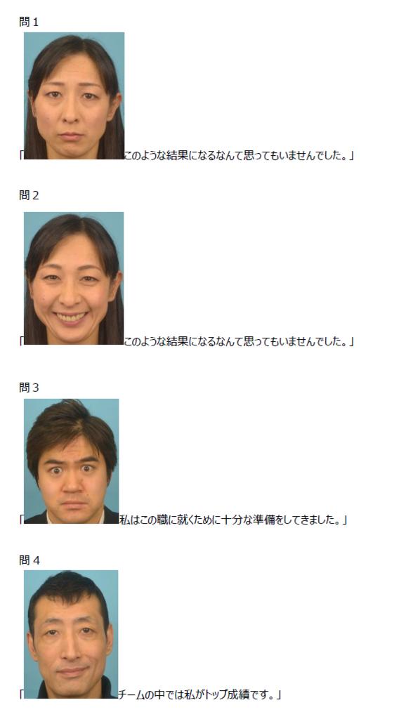 f:id:micro-expressions:20170819094842p:plain