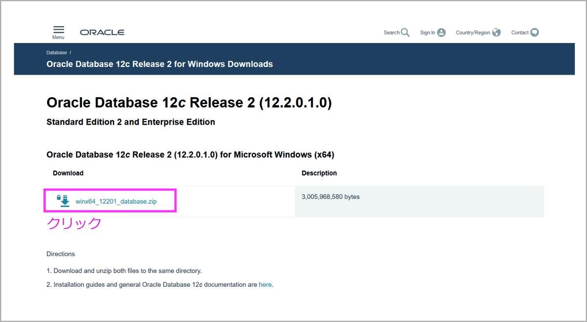 「Oracle 12c client」ファイルのダウンロード