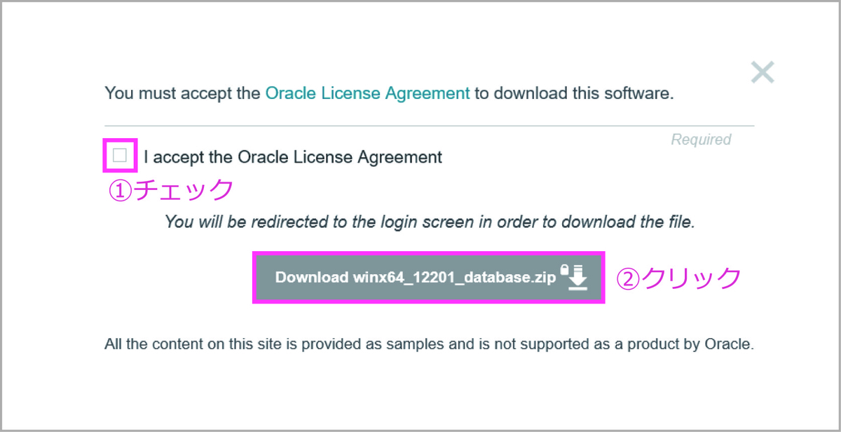 「I accept the Oracle License Agreement」 にチェック