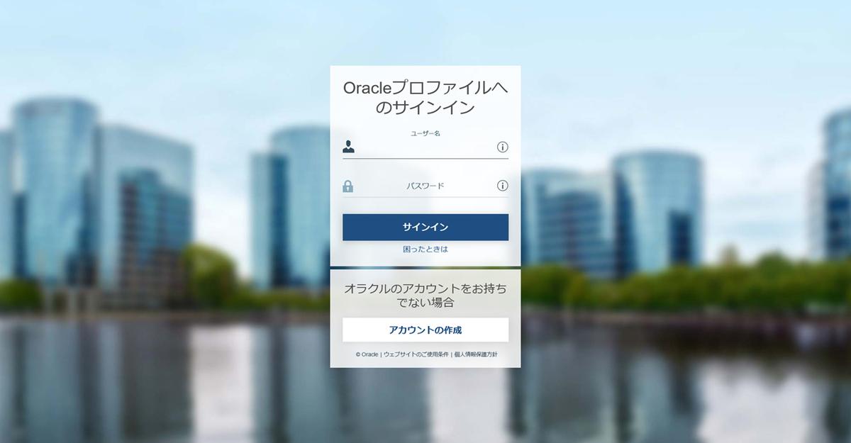 「Oracleプロファイル」へのサインイン
