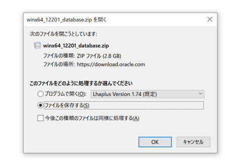 「Oracle 12c client」のインストール