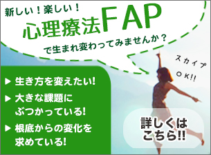神奈川・湘南の心理カウンセリング、心理療法FAPでのトラウマ治療