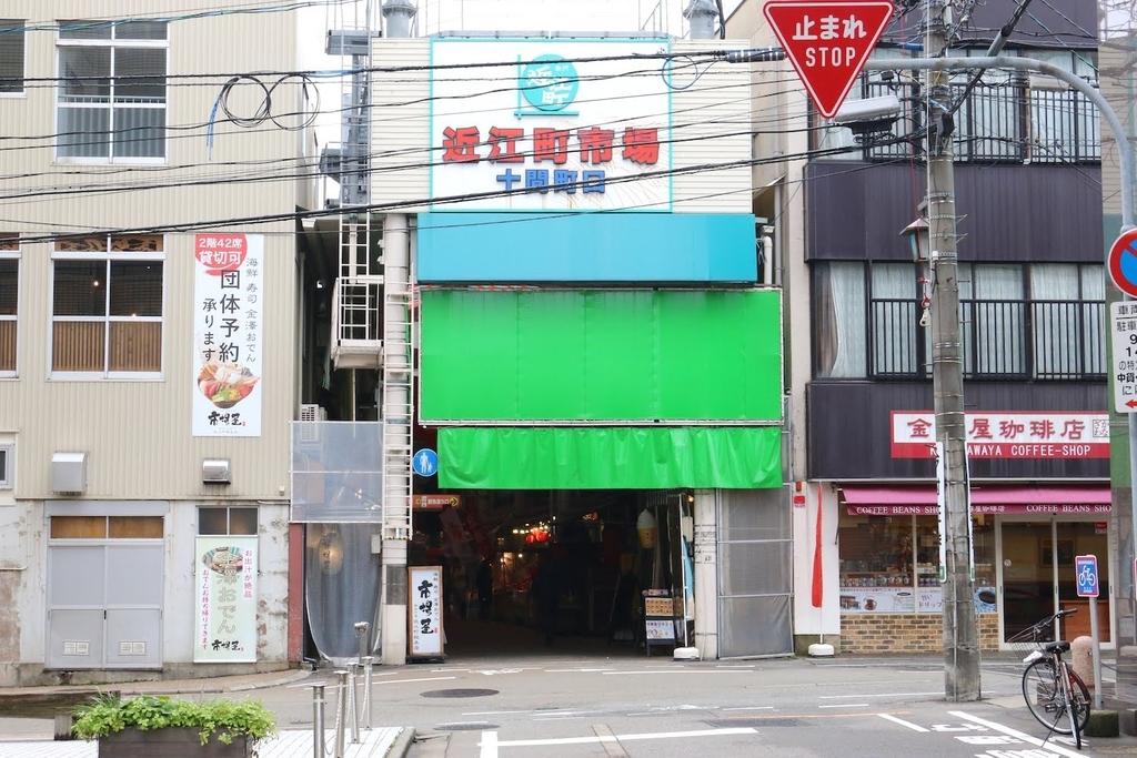 近江町市場(入り口)