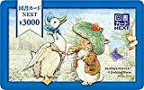 図書カードnext 3000円