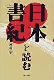 日本書紀を読む