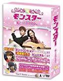 モンスター ~ 私だけのラブスター~ DVD BOX II