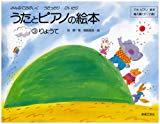 うたとピアノの絵本(3) りょうて アキピアノ教本 導入編(3~7歳)