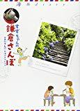 すずちゃんの鎌倉さんぽ―海街diary (フラワーコミックススペシャル)