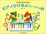 ピアノひけるよ! ワークブック 3 かいておぼえておんぷがよめる