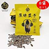?在仁? 原味瓜子【8袋セット】 食用ひまわりの種 中華食材 158gx8袋
