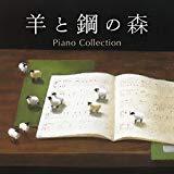 羊と鋼の森 ピアノ・コレクション(AL)