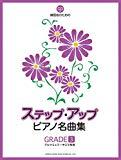 CD付:練習者のための ステップ・アップ・ピアノ名曲集[GRADE-3]