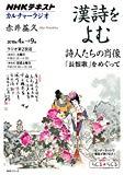 NHKカルチャーラジオ 漢詩をよむ 詩人たちの肖像―「長恨歌」をめぐって (NHKシリーズ)