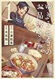 ゆきうさぎのお品書き 1 (ヤングジャンプコミックス)