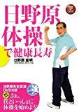 DVD>日野原体操で健康長寿 NHK出版DVD+book