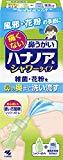 ハナノアシャワー 痛くない鼻うがい 使い方簡単タイプ (鼻洗浄器具+専用洗浄液300ml)
