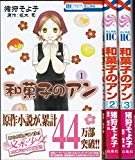 和菓子のアン コミック 1-3巻セット (花とゆめCOMICS)