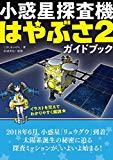 小惑星探査機はやぶさ2ガイドブック?C型、リュウグウ、インパクタ、イオンエンジン、サンプルリターン