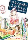 きまじめ姫と文房具王子 (1) (ビッグコミックス)
