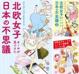 [まとめ買い] 北欧女子オーサが見つけた日本の不思議