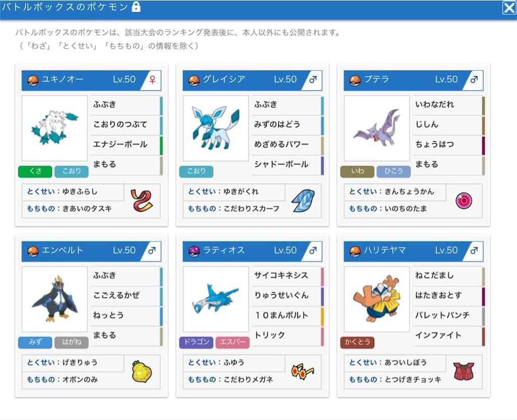 f:id:mideki_pokemon:20160809000843j:image