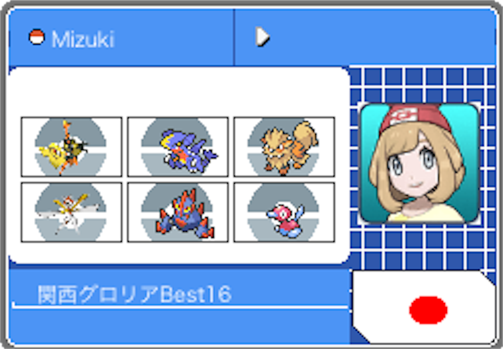 f:id:mideki_pokemon:20170227152353p:image