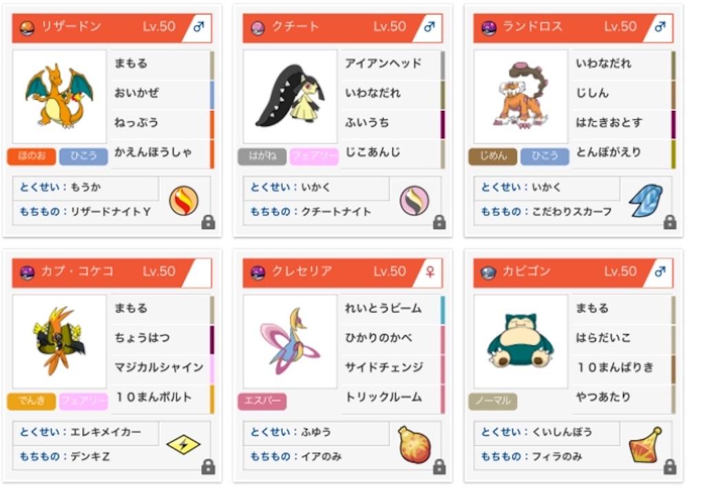 f:id:mideki_pokemon:20180520111010j:image