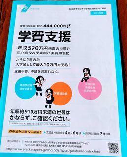 神奈川県学費支援リーフレット