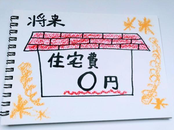 住宅費0円のイメージ画