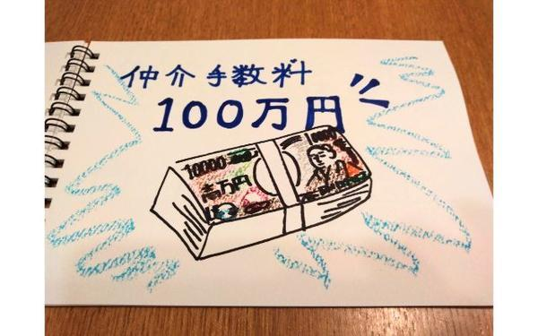 仲介手数料100万円のイメージ画
