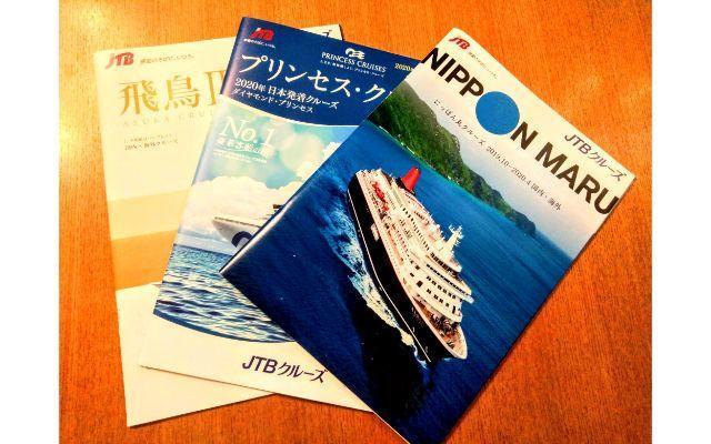 船旅のパンフレット
