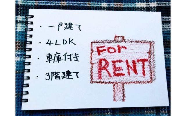 戸建て賃貸のイメージ画