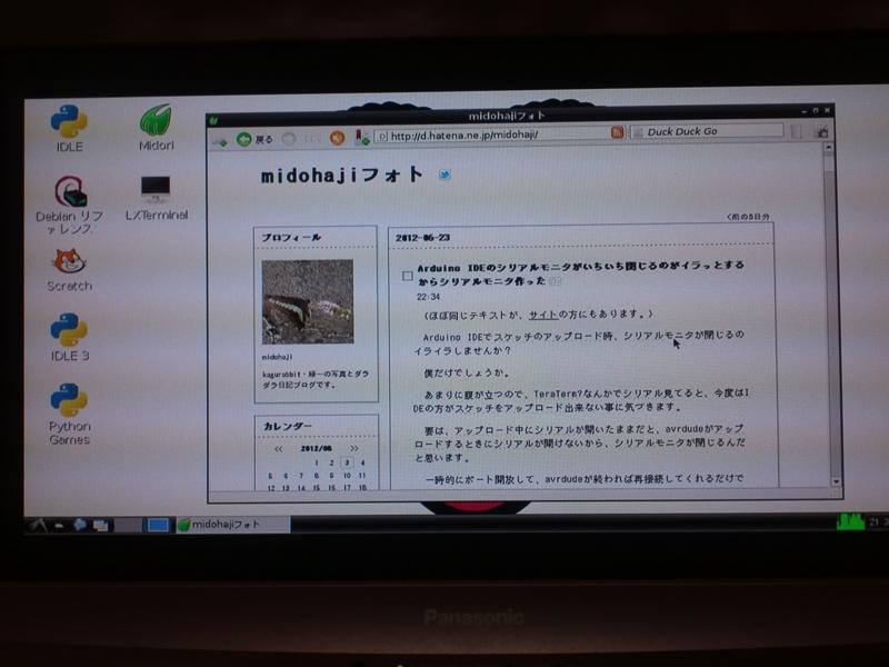 f:id:midohaji:20120803213154j:image