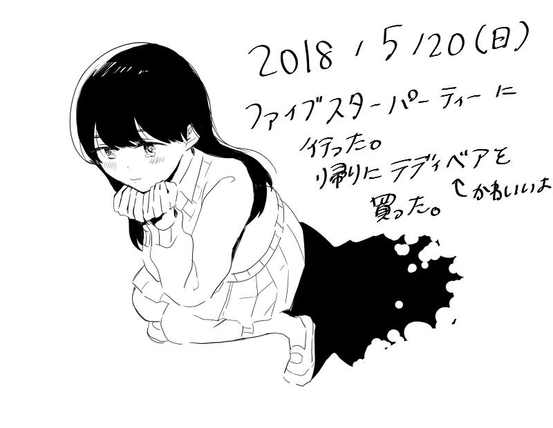 f:id:midokuro:20190915210759j:plain