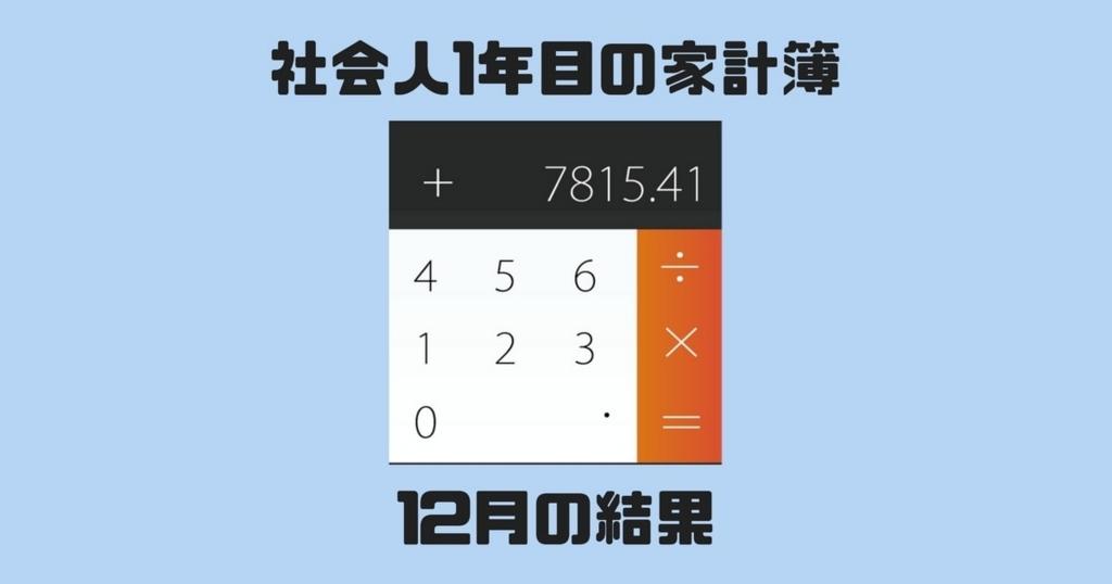 f:id:midonon:20171225205357j:plain