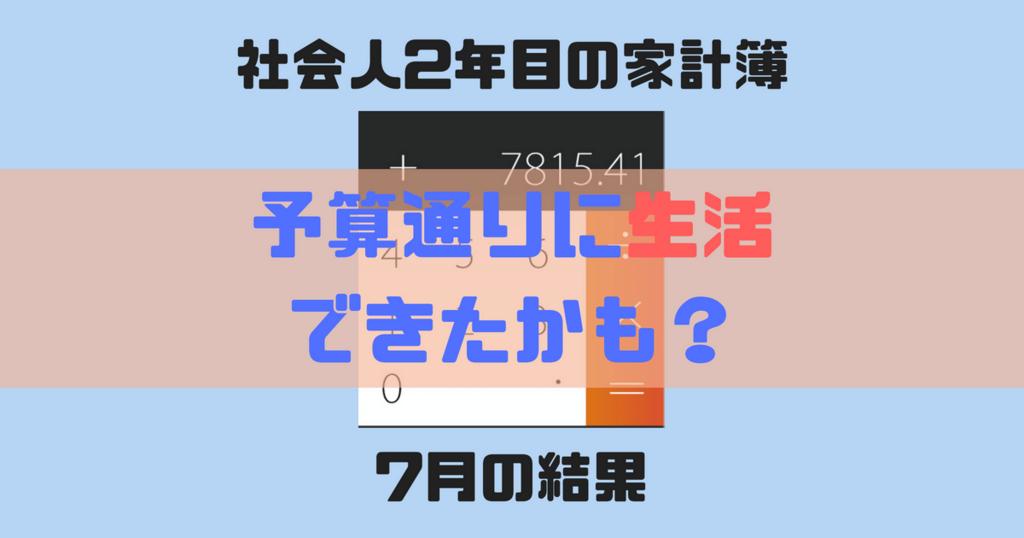 f:id:midonon:20180725200030p:plain