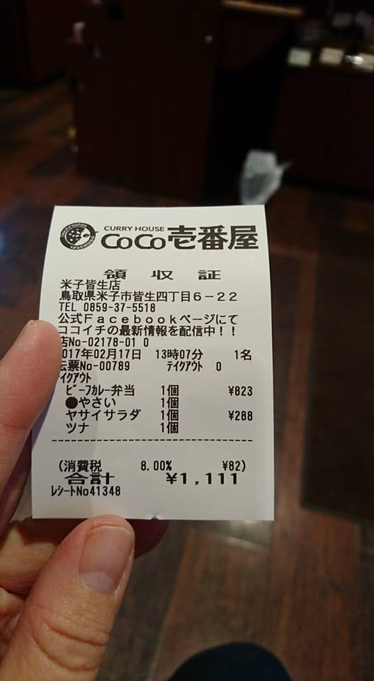 f:id:midori-miamoto:20170217232700j:plain