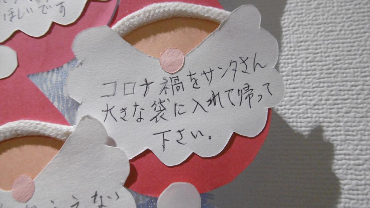 f:id:midori-syakyo:20201222092554j:plain